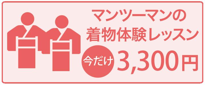 マンツーマンのキモノ体験レッスン3300円