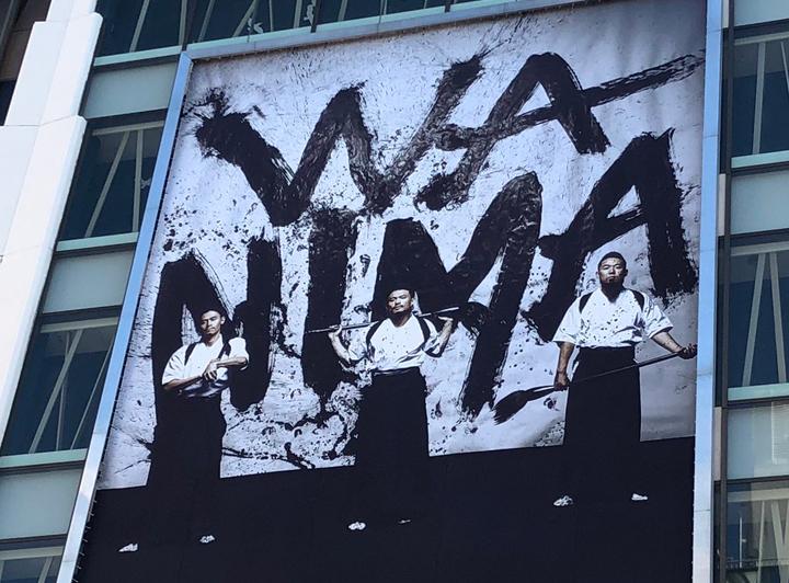 渋谷マルイ外壁看板「WANIMA」さんの袴着付け