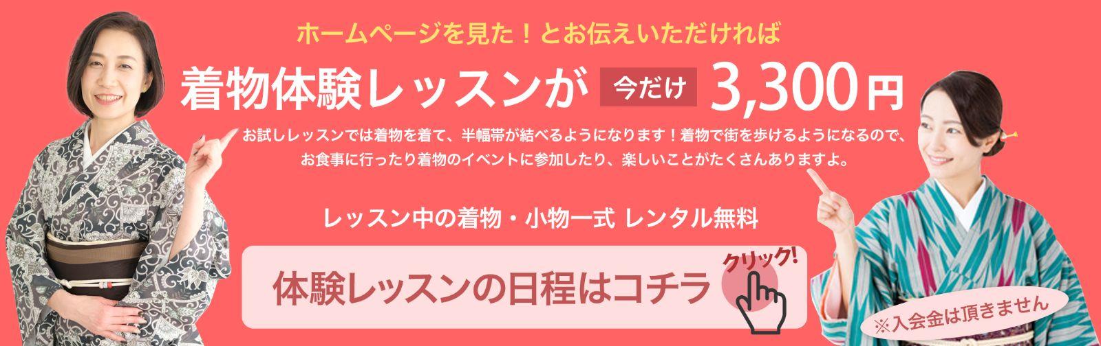 渋谷区千駄ヶ谷・代々木の着付け教室キモノサリー_体験レッスン